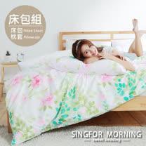 幸福晨光《輕羽飛揚》雙人加大三件式雲絲絨床包組