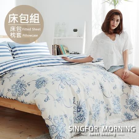 幸福晨光《悠雲幻花》雙人加大三件式雲絲絨床包組