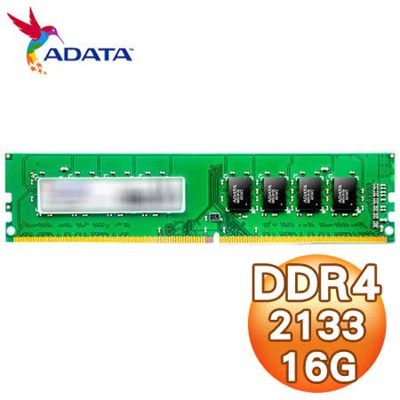 ADATA 威剛 DDR4 2133 16G 桌上型記憶體