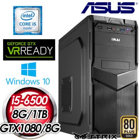 華碩 Z170 平台【特利亞斯】Intel i5-6500 GTX1080 電競VR虛擬實境機《含WIN10》
