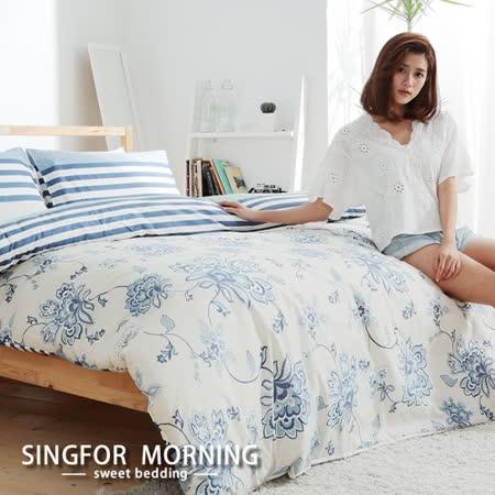 幸福晨光《悠雲幻花》雙人四件式雲絲絨床包被套組