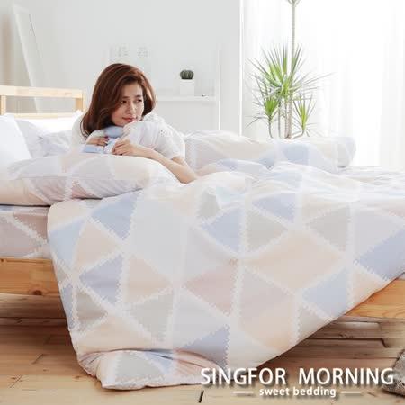 幸福晨光《流光霓晶》雙人加大四件式雲絲絨床包被套組