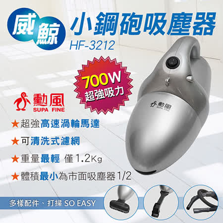 【勳風】鯨手提輕巧吸塵器 HF-3212