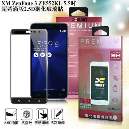 XM ZenFone 3 ZE552KL 5.5吋 超透滿版 2.5D 鋼化玻璃貼-魅力黑