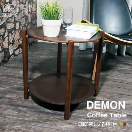 【亞提斯居家生活館】DEMON戴蒙咖啡雙托盤茶几/圓几/邊几日式復刻