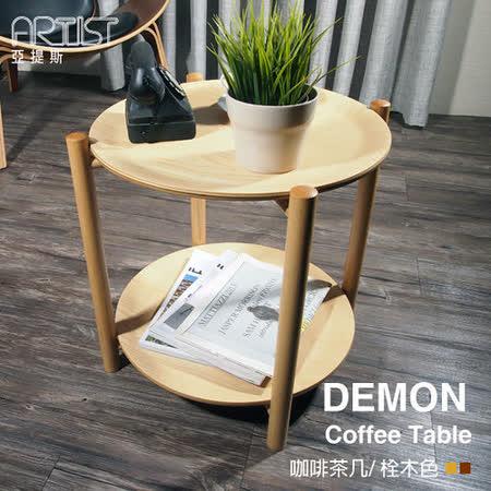 【亞提斯居家生活館】DEMON戴蒙咖啡雙托盤茶几/圓几/邊几日式復刻-栓木