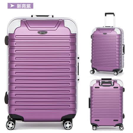 【EMINENT雅仕】23吋台灣製造 鋁框箱 行李箱 旅行箱(新亮紫9Q3)