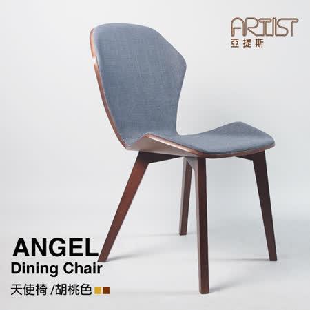 【亞提斯居家生活館】ANGEL安琪兒天使椅/休閒椅/餐椅 獨賣新商品上市-胡桃