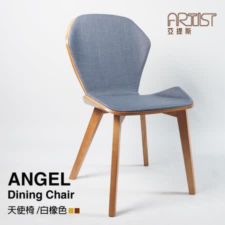 【亞提斯居家生活館】ANGEL安琪兒天使椅/休閒椅/餐椅 獨賣新商品上市-白橡