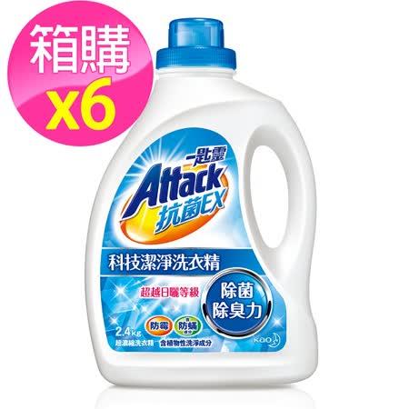 【開箱心得分享】gohappy 線上快樂購一匙靈 抗菌EX科技潔淨洗衣精 (2.4kg x6入/箱)評價愛 買 豐原