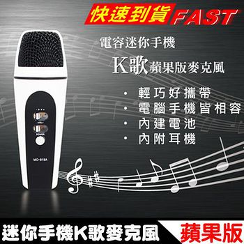 Enjoy 電容迷你手機K歌蘋果版麥克風白色 MC-919