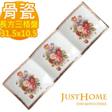 【私心大推】gohappy線上購物【Just Home】金色玫瑰高級骨瓷長方三格盤31.5cm評價寶 慶 遠東 餐廳