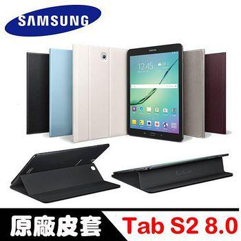 Samsung 三星Samsung Galaxy Tab S2 8.0書本式原廠皮套 【贈專用保護貼】