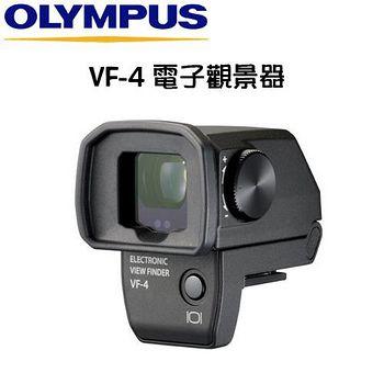 OLYMPUS VF-4 VF4 電子觀景器 (公司貨)
