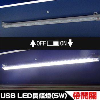 Enjoy USB LED長條燈(5W)帶開關 -
