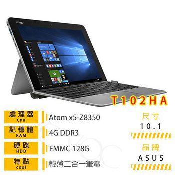 ASUS T102HA-0083KZ8350 灰 10吋觸控 (x5-Z8350/4G/128G/10.1 WIN10) 變形輕薄 筆電平板輕鬆雙享受