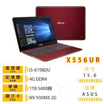 ASUS X556UR 15.6吋FHD 魅力四色六代核WTc;!