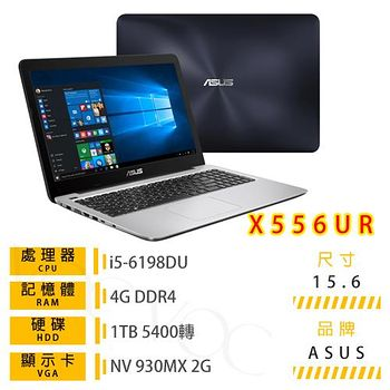 ASUS ASUS X556UR 15.6吋FHD 魅力四色六代核心效能繪圖筆電(i5-6198DU/4G/1 TB/NV930 MX/Win10) 送鍵盤膜+保護貼