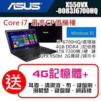 ASUS Core i7高CP值 W10電競機X550VX-0083J6700HQ 黑紅 /加碼送4G記憶體(須自行安裝)+七大好禮