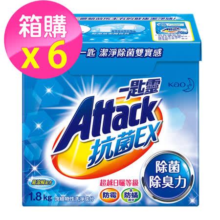 一匙靈 抗菌EX超濃縮洗衣粉 (1.8kg x6入/箱)