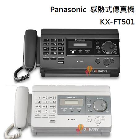 Panasonic 國際牌感熱式傳真機 KX-FT501 (黑、白兩色可選)