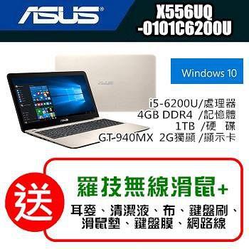ASUS 六代Core i5 獨顯美型機X556UQ-0101C6200U 15.6吋筆記型電腦 霧面金 (加碼送七大好禮+羅技無線滑鼠)