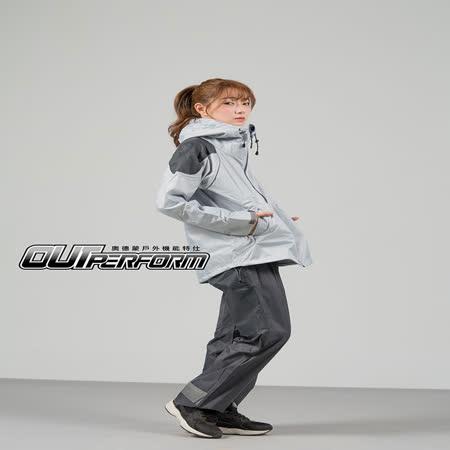 OutPerform-賽克超潑水兩截式風雨衣-奧德蒙戶外機能特仕-淺灰