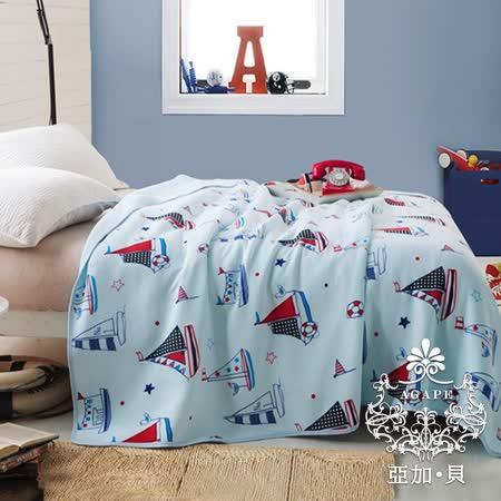 AGAPE亞加•貝《航海趣味》 100%精梳純棉針織四季被-加大款(150x200公分)