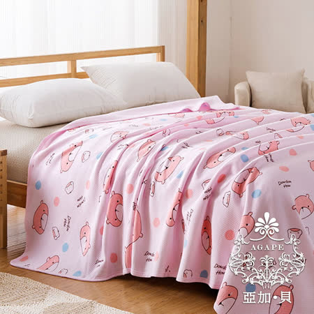 AGAPE亞加•貝《萌粉熊》 100%精梳純棉針織四季被-加大款(150x200公分)