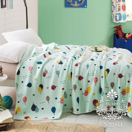 AGAPE亞加•貝《熱氣球》 100%精梳純棉針織四季被-加大款(150x200公分)