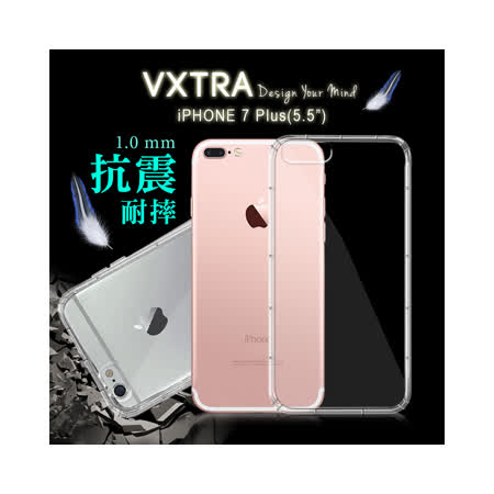 VXTRA iPhone 7 Plus 5.5吋 防摔抗震氣墊保護殼 保護套