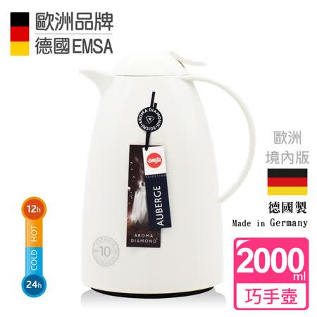 【德國EMSA】頂級真空保溫壺 晶鑽內膽 巧手壺系列AUBERGE (保固10年) 2.0L 經典白