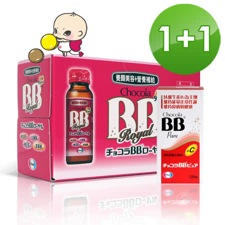 【Eisai-日本衛采】ChocolaBB 俏正美 BB pure (120錠*1)+BB蜂王飲(25ml/10入)