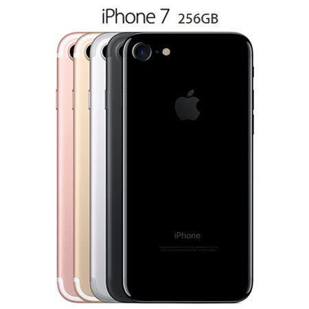 APPLE iPhone 7 _4.7吋_256G- 送高透光強化玻璃保護貼+空壓殼背蓋+5200行動電源(額定2愛 買 退貨600mAh)+Lightning加長充電線