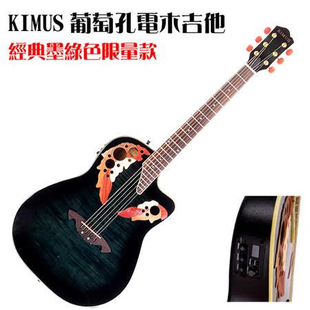 ★KIMUS★FA-42CEQTBK 葡萄孔電木吉他-內建調音器4EQ(經典墨綠)限量