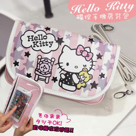 三麗鷗授權正版 Hello Kitty凱蒂貓 觸控手機肩背包(星星) 手拿包 手機袋