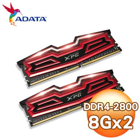ADATA 威剛 XPG Dazzle DDR4 2800 8G*2 LED發光 桌上型記憶體