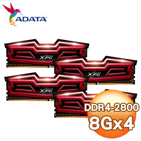 ADATA 威剛 XPG Dazzle DDR4 2800 8G*4 LED發光 桌上型記憶體