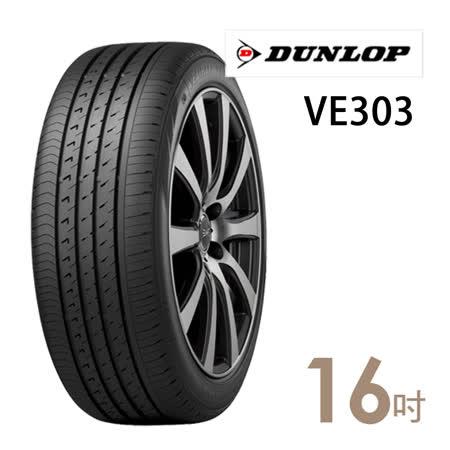 【登祿普】VE303舒適寧靜胎_送專業安裝定位_205/55/16(適用於Altis等車型)