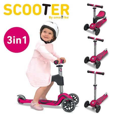 「英國 smarTrike - scooter」都會3in1成長型三輪滑板車-粉