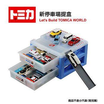 日本 TAKARA TOMY 新停車場提盒(不含小汽車)