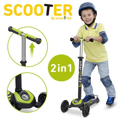 「英國 smarTrike - scooter」時尚2 in1初進階三輪滑板車 -綠