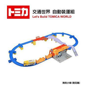 日本 TAKARA TOMY 交通世界自動裝運組