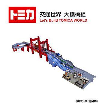 日本 TAKARA TOMY 交通世界電動道路大鐵橋組