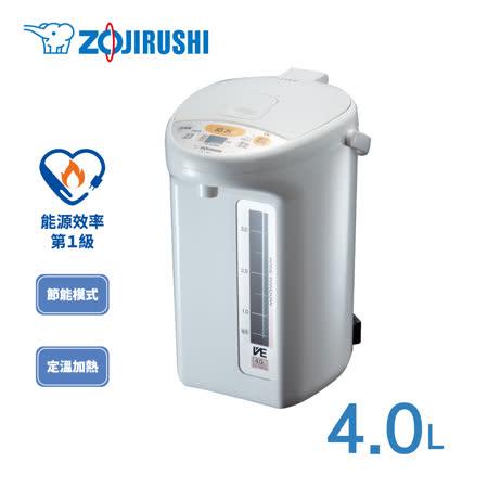 象印*4公升* SuperVE真空省電微電腦電動熱水瓶(CV-TWF40)