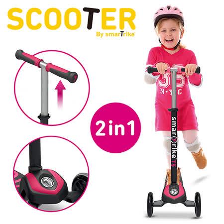 「英國 smarTrike - scooter」時尚2 in1初進階三輪滑板車 -粉紅