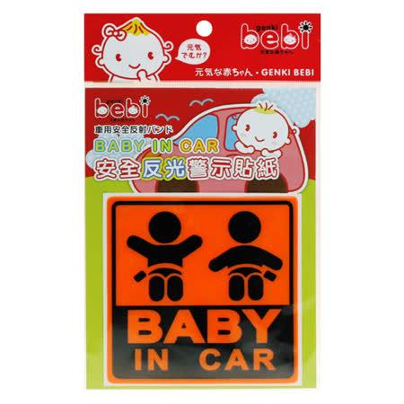 元氣寶寶 安全反光警示貼紙-方型