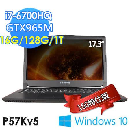 【GIGABYTE技嘉】P57kv5 17.3吋 i7-6700HQ GTX965M WIN10(16G特仕版)
