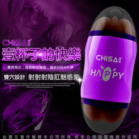 HAPPY 3P杯 雙頭雙穴爆爽肉感通道震動自慰杯-魅惑紫(陰唇+後庭)