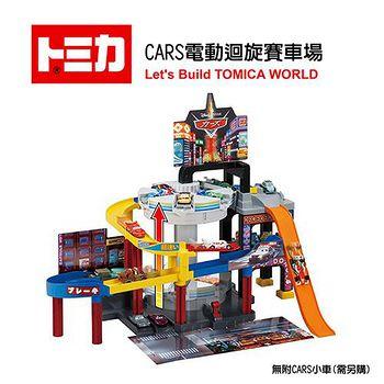 日本 TAKARA TOMY CARS電動迴旋賽車場